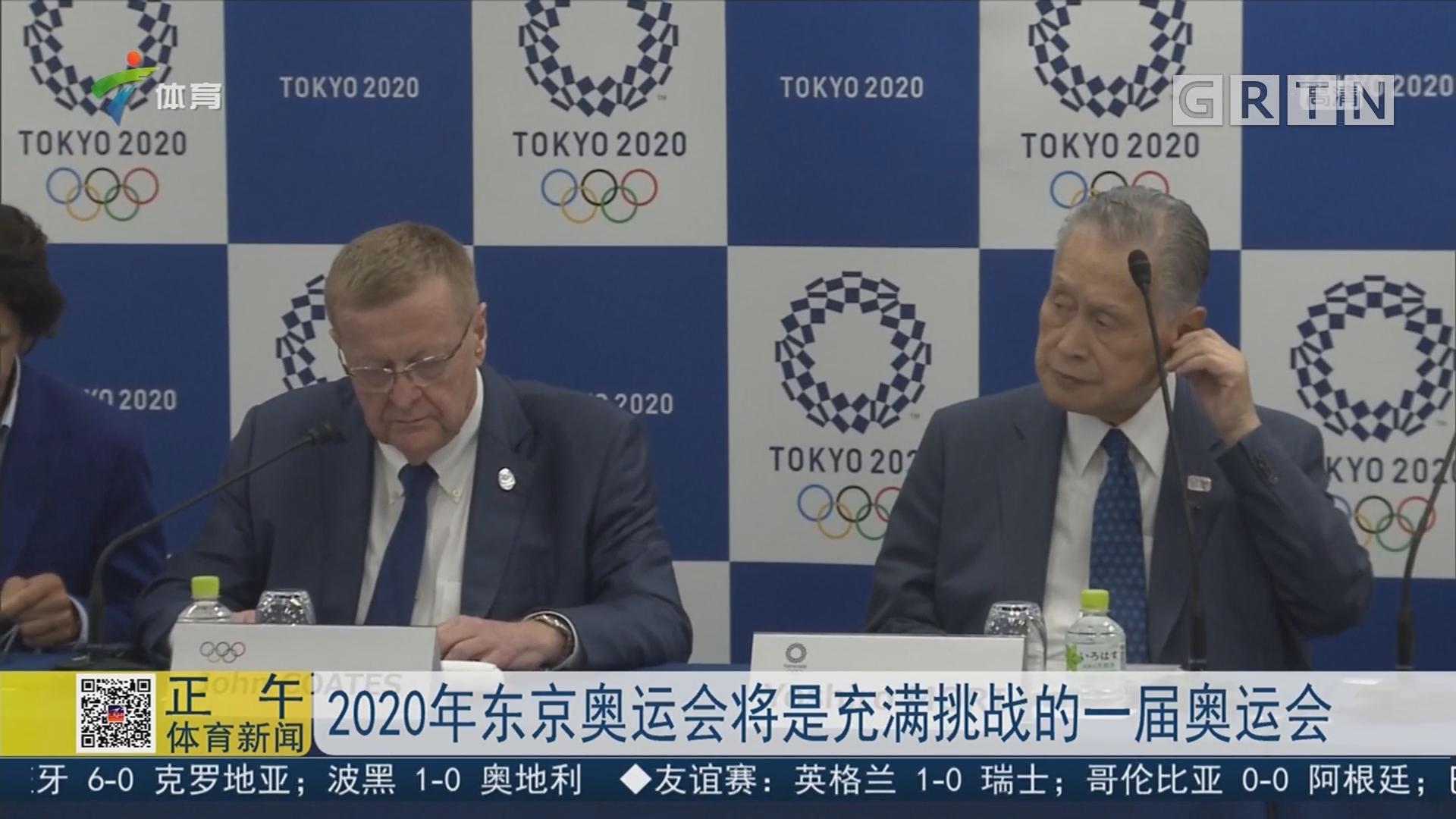 2020年东京奥运会将是充满挑战的一届奥运会