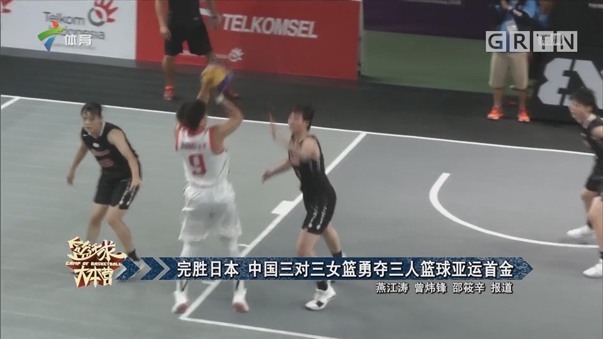 完胜日本 中国三对三女篮勇夺三人篮球亚运首金