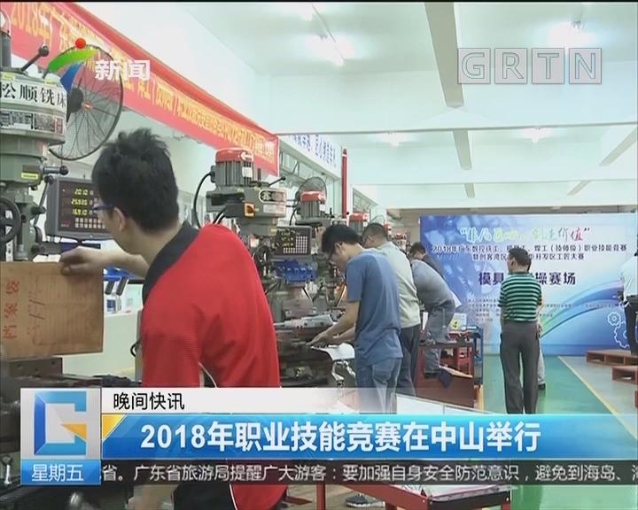 2018年职业技能竞赛在中山举行