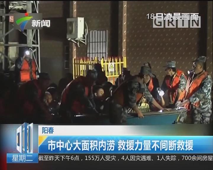 阳春:市中心大面积内涝 救援力量不间断救援