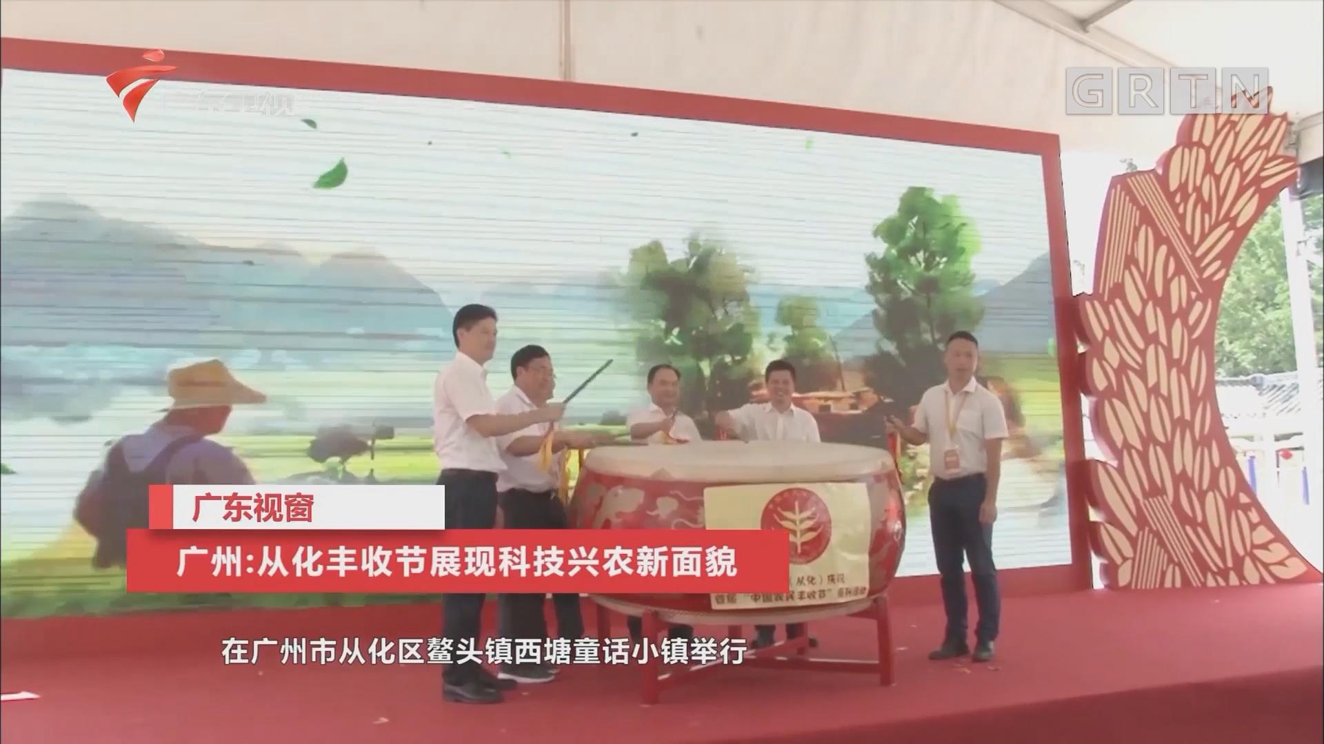 广州:从化丰收节展现科技兴农新面貌