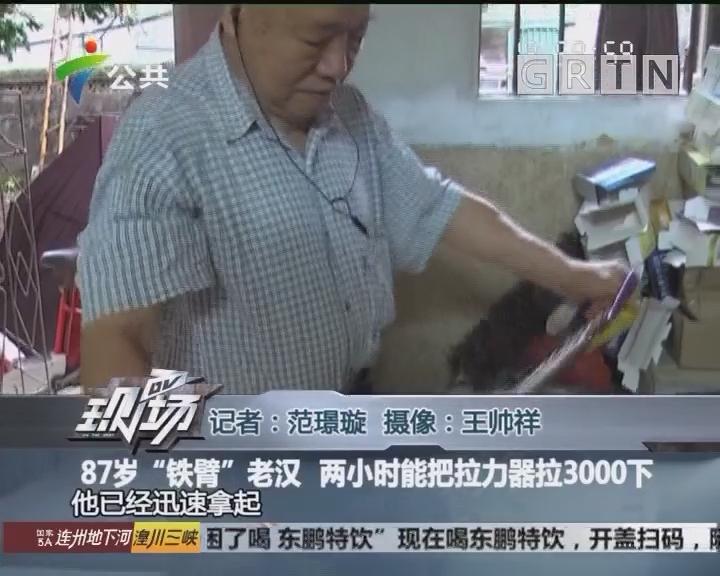 """87岁""""铁臂""""老汉 两小时能把拉力器拉3000下"""