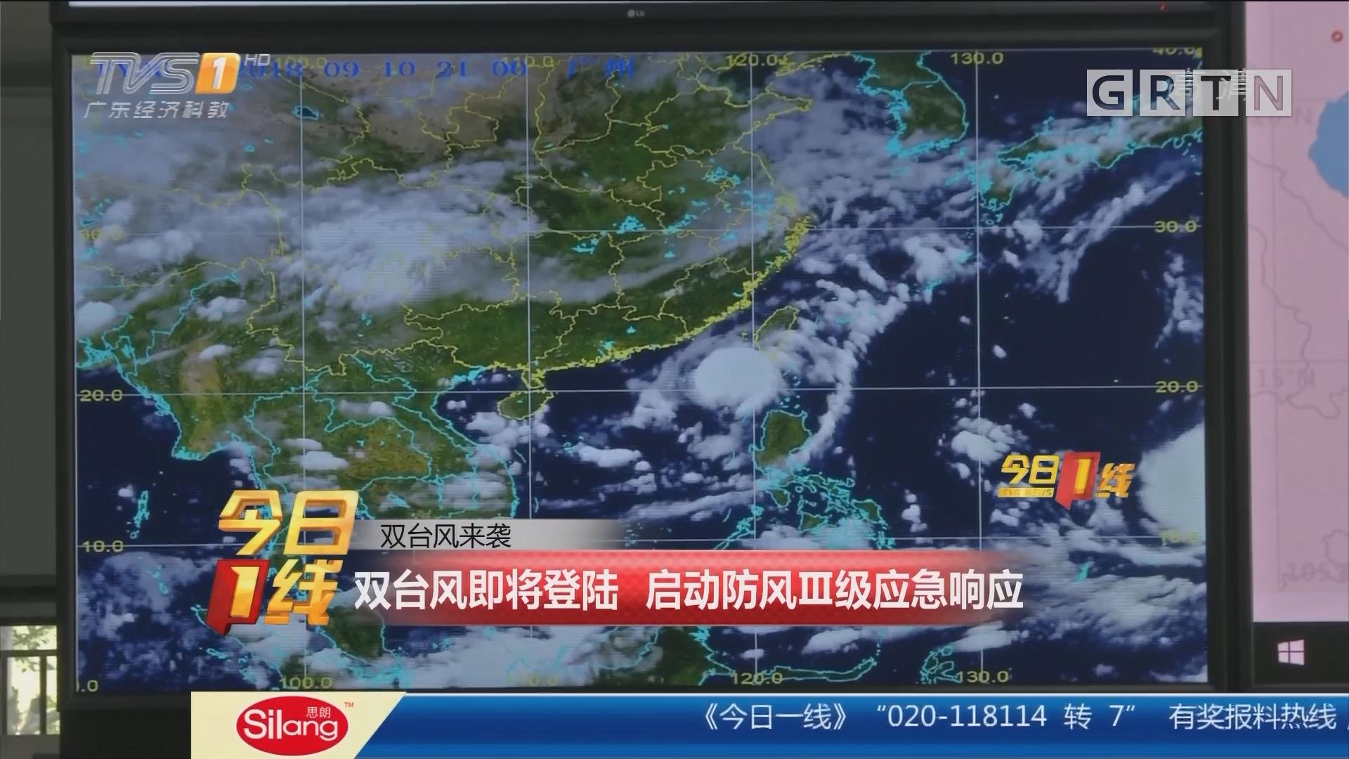 双台风来袭:双台风即将登陆 启动防风III级应急响应
