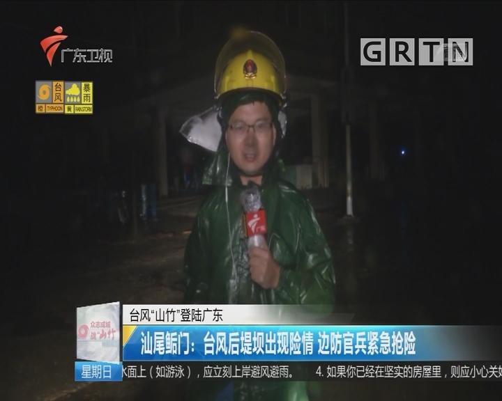 """台风""""山竹""""登陆广东 汕尾鲘门:台风后堤坝出现险情 边防官兵紧急抢险"""
