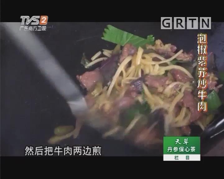 泡椒紫苏炒牛肉