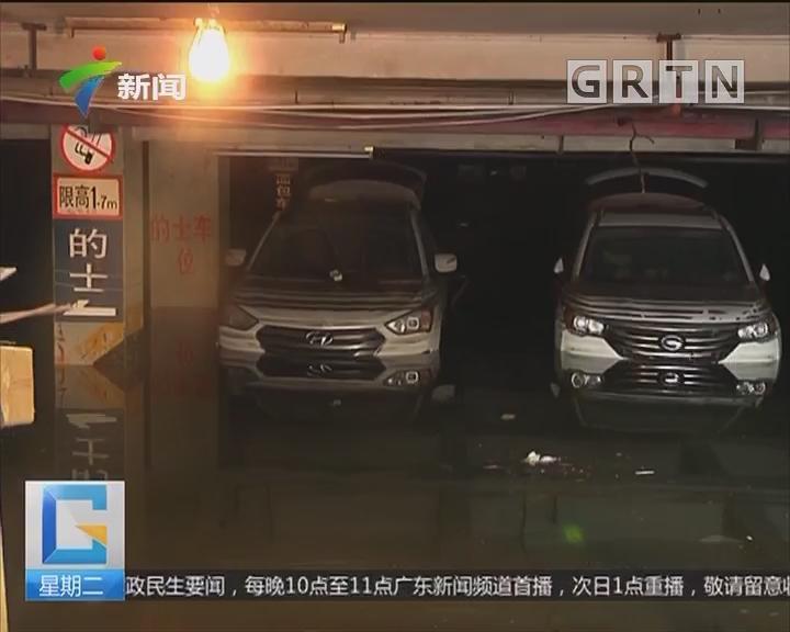 番禺如意中心车库被淹后续:抽水工作仍继续