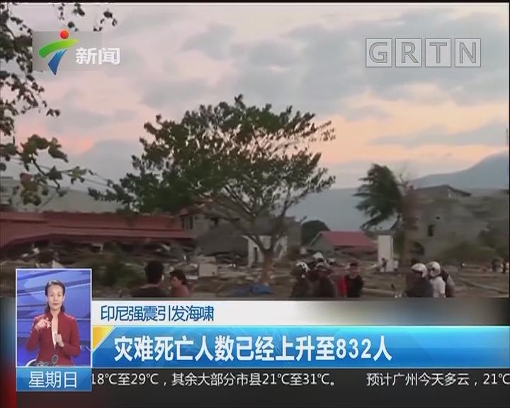 印尼强震引发海啸:灾难死亡人数已经上升至832人