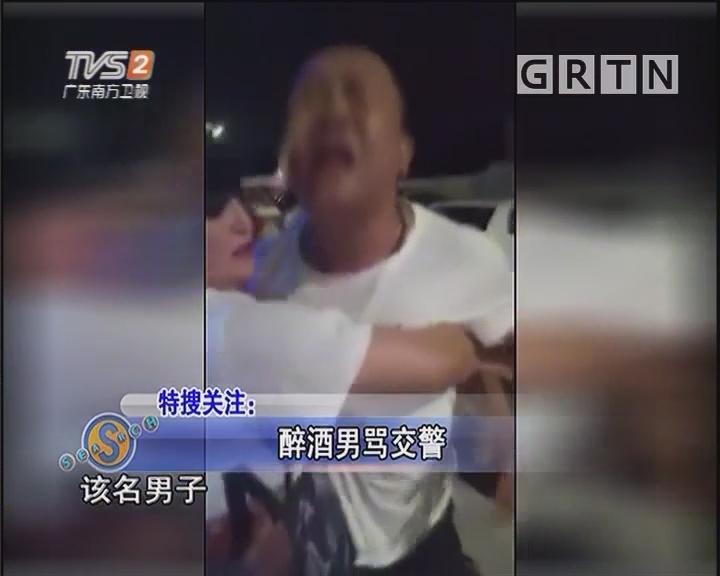 醉酒男骂交警