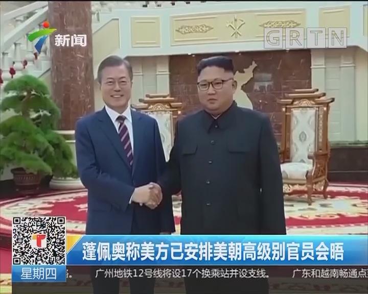 蓬佩奥称美方已安排美朝高级别官员会晤