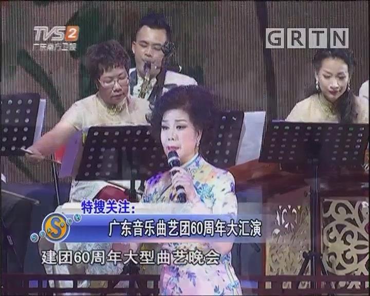 广东音乐曲艺团60周年大汇演