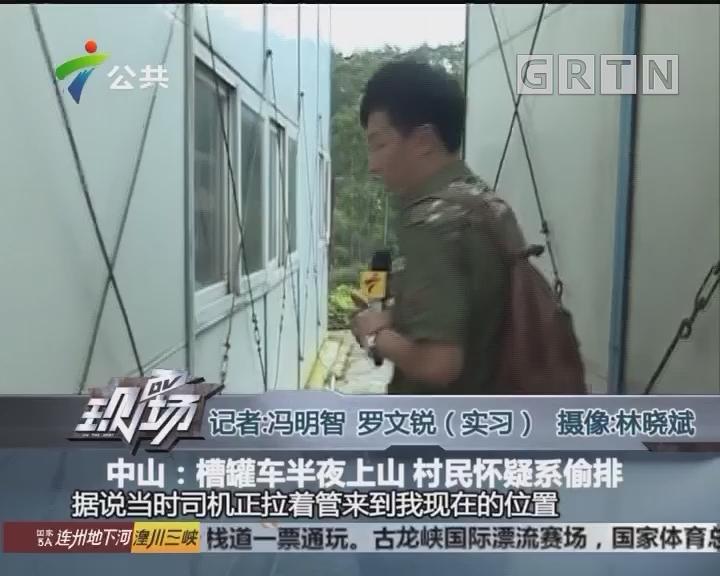 中山:槽罐车半夜上山 村民怀疑系偷排