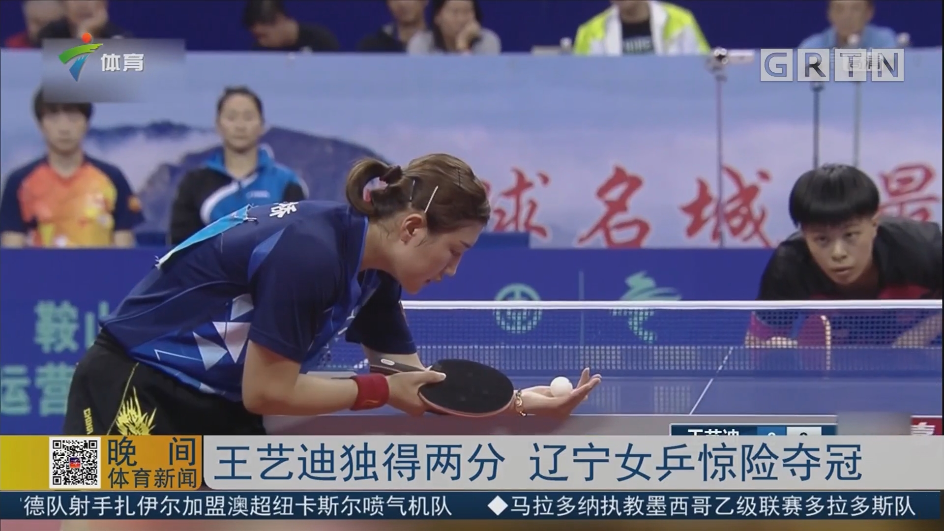 王艺迪独得两分 辽宁女乒惊险夺冠