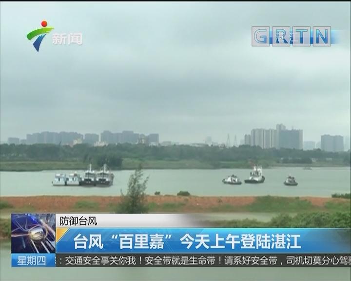 """防御台风:台风""""百里嘉""""今天上午登陆湛江"""