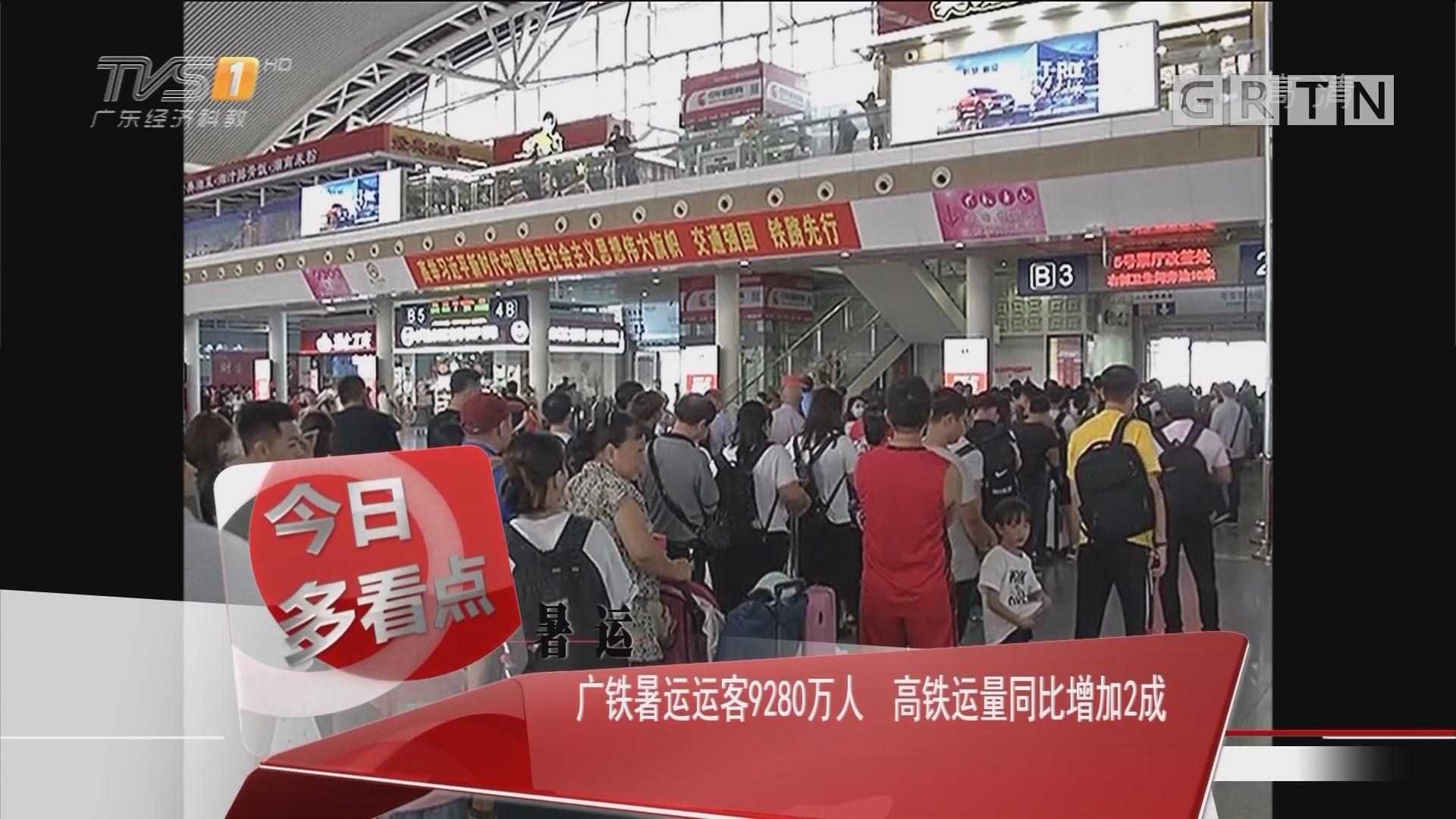 暑运:广铁暑运运客9280万人 高铁运量同比增加2成