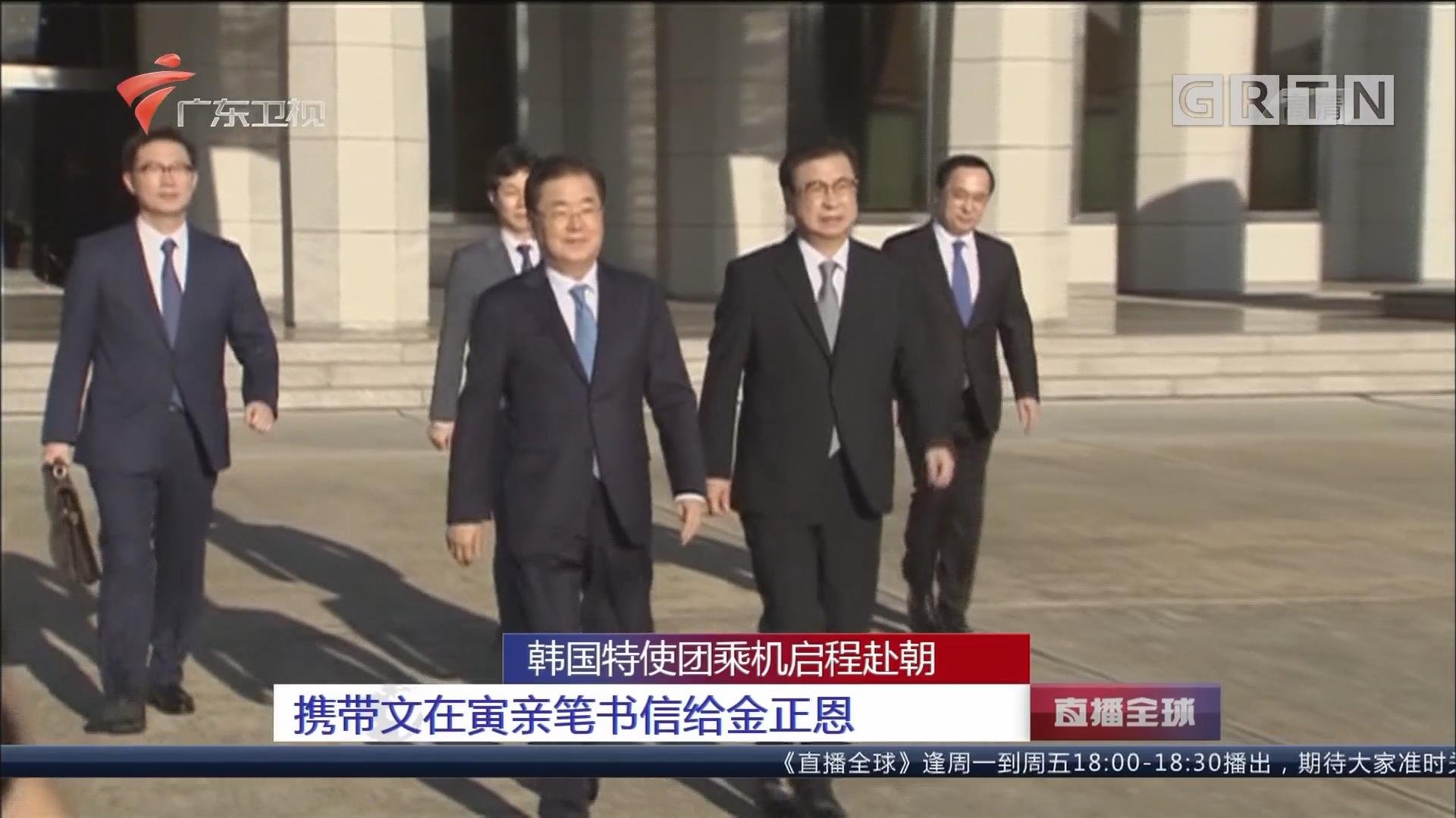 韩国特使团乘机启程赴朝:携带文在寅亲笔书信给金正恩