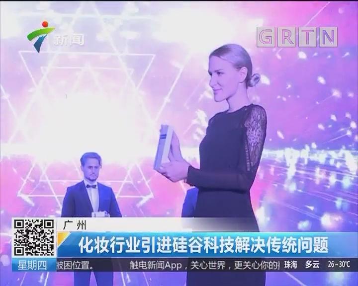 广州:化妆行业引进硅谷科技解决传统问题