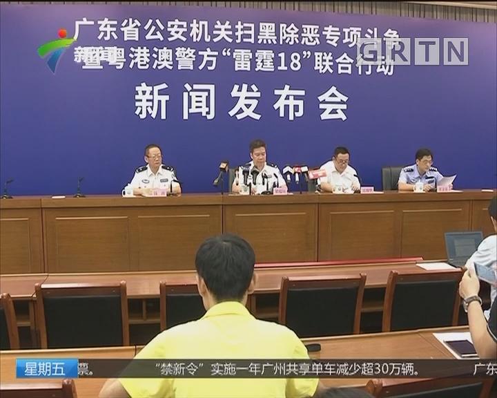 扫黑除恶专项斗争中央督导在广东:广东扫黑除恶专项斗争成效初显