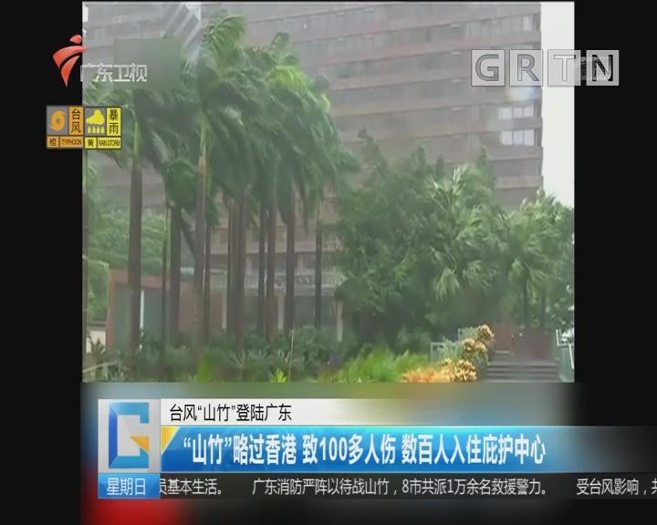 """台风""""山竹""""登陆广东 """"山竹""""略过香港 致100多人伤 数百人入住庇护中心"""