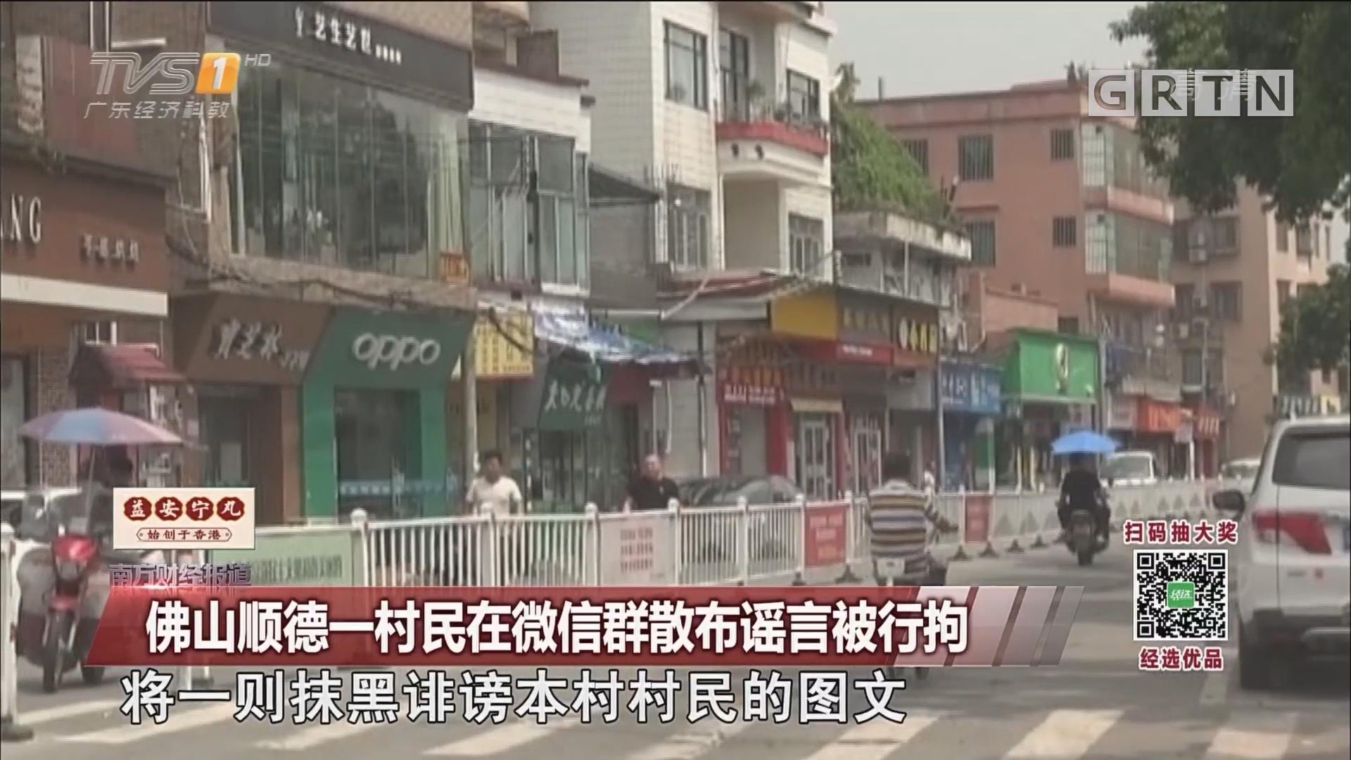 佛山顺德一村民在微信群散布谣言被行拘
