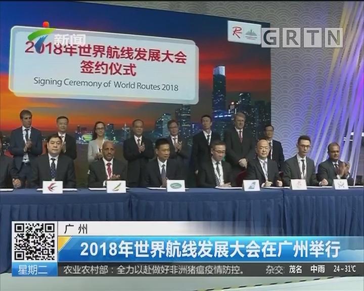 广州:2018年世界航线发展大会在广州举行
