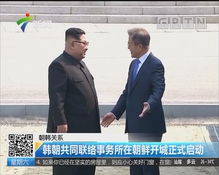 韩朝关系:韩朝共同联络事务所在朝鲜开城正式启动