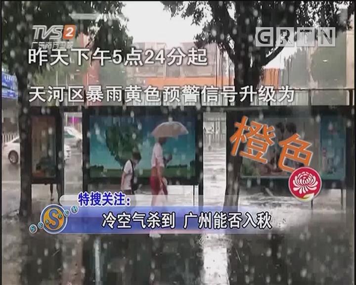 冷空气杀到 广州能否入秋
