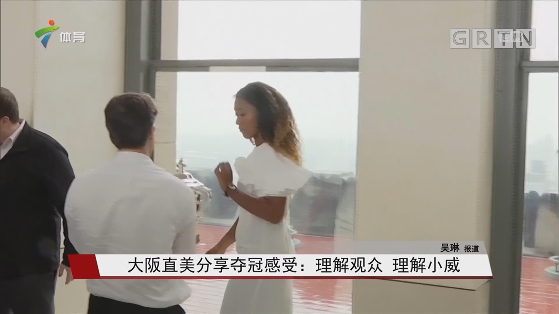 大阪直美分享夺冠感受:理解观众 理解小威