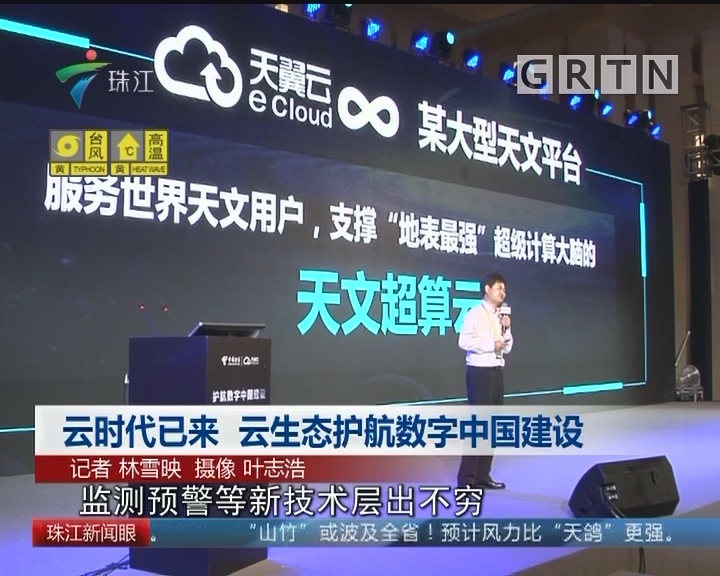云时代已来 云生态护航数字中国建设