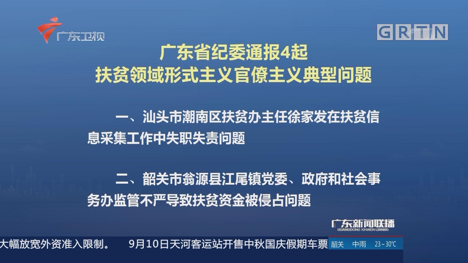 广东省纪委通报4起扶贫领域形式主义官僚主义典型问题