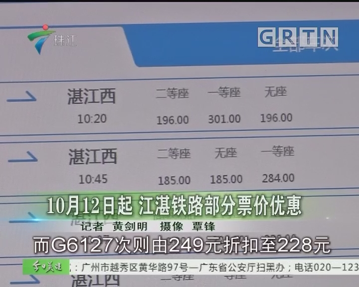 10月12日起 江湛铁路部分票价优惠