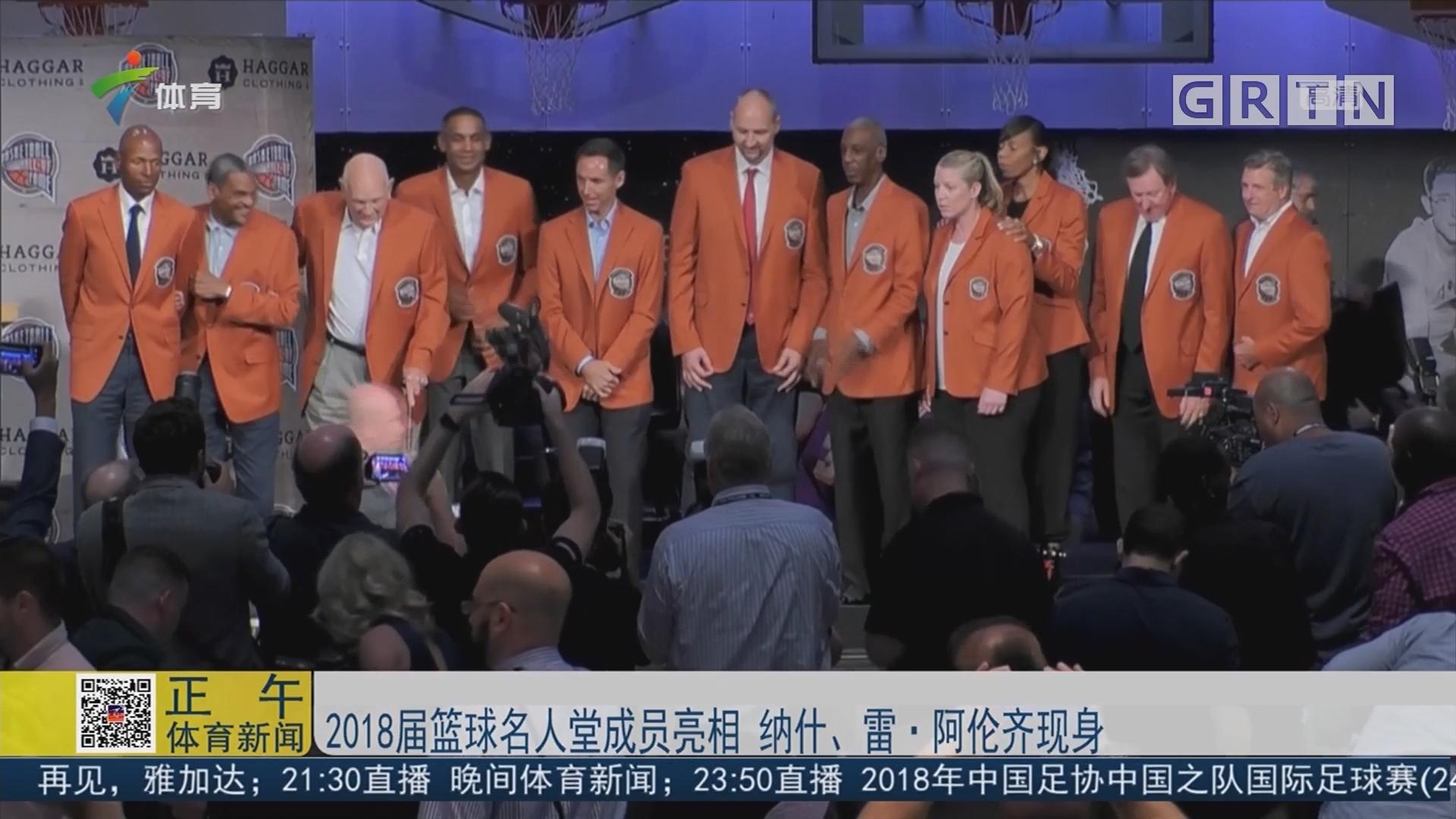 2018届篮球名人堂成员亮相 纳什、雷·阿伦齐现身