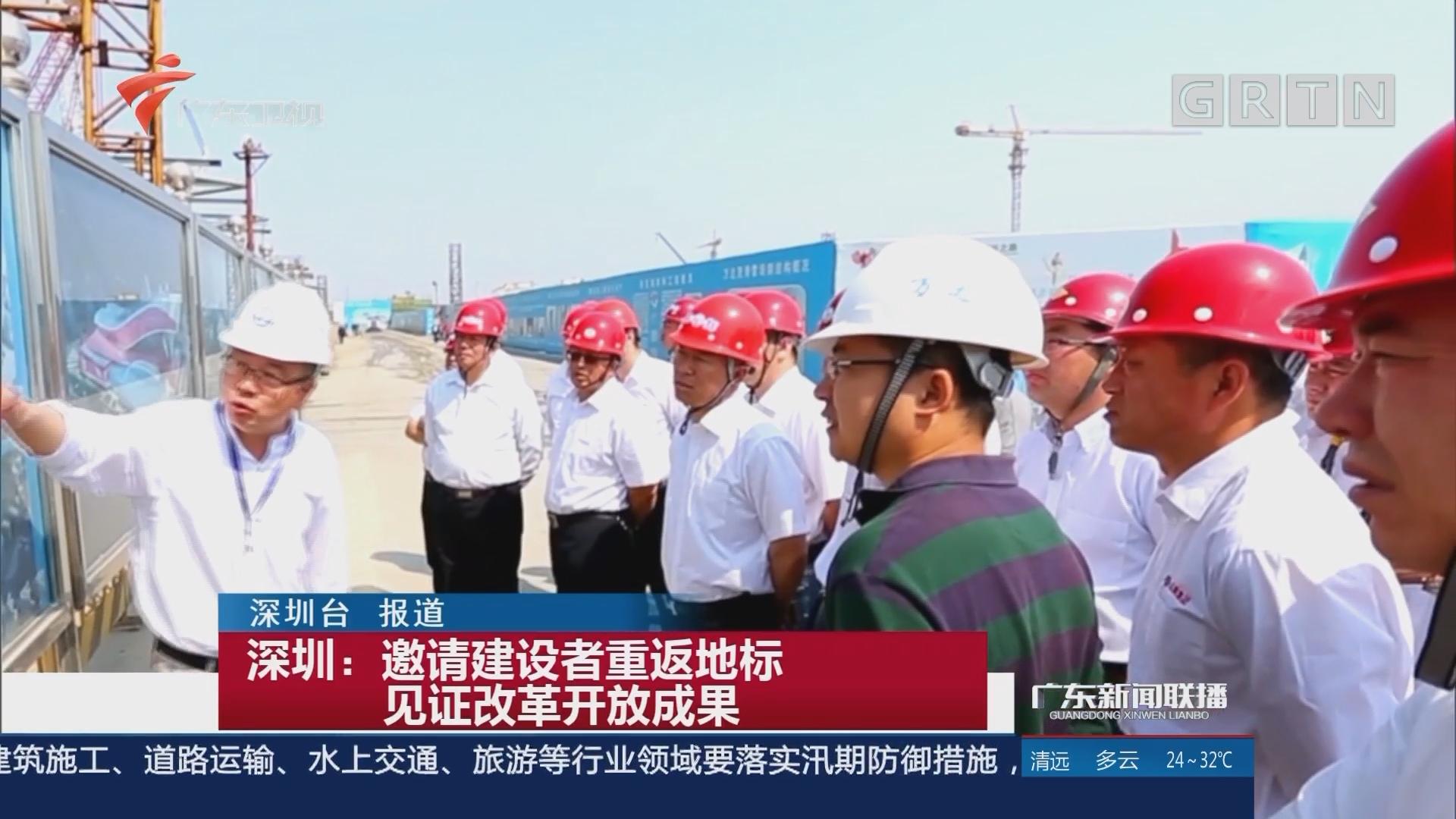 深圳:邀请建设者重返地标 见证改革开放成果