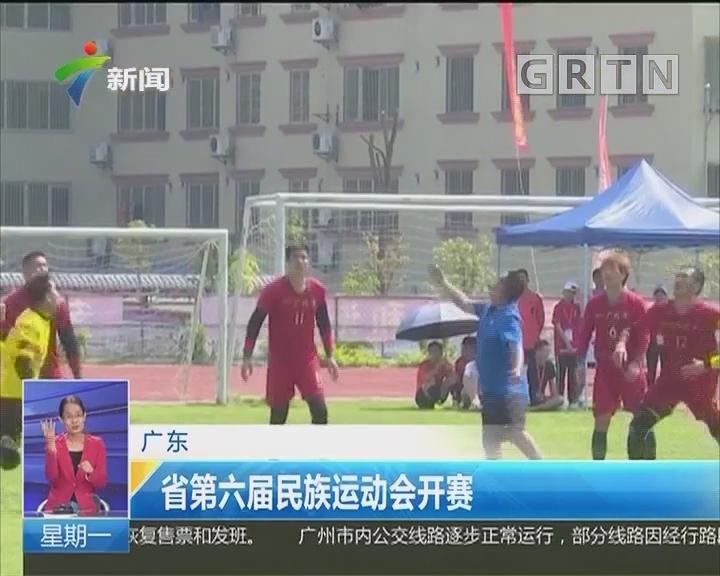 广东:省第六届民族运动会开赛