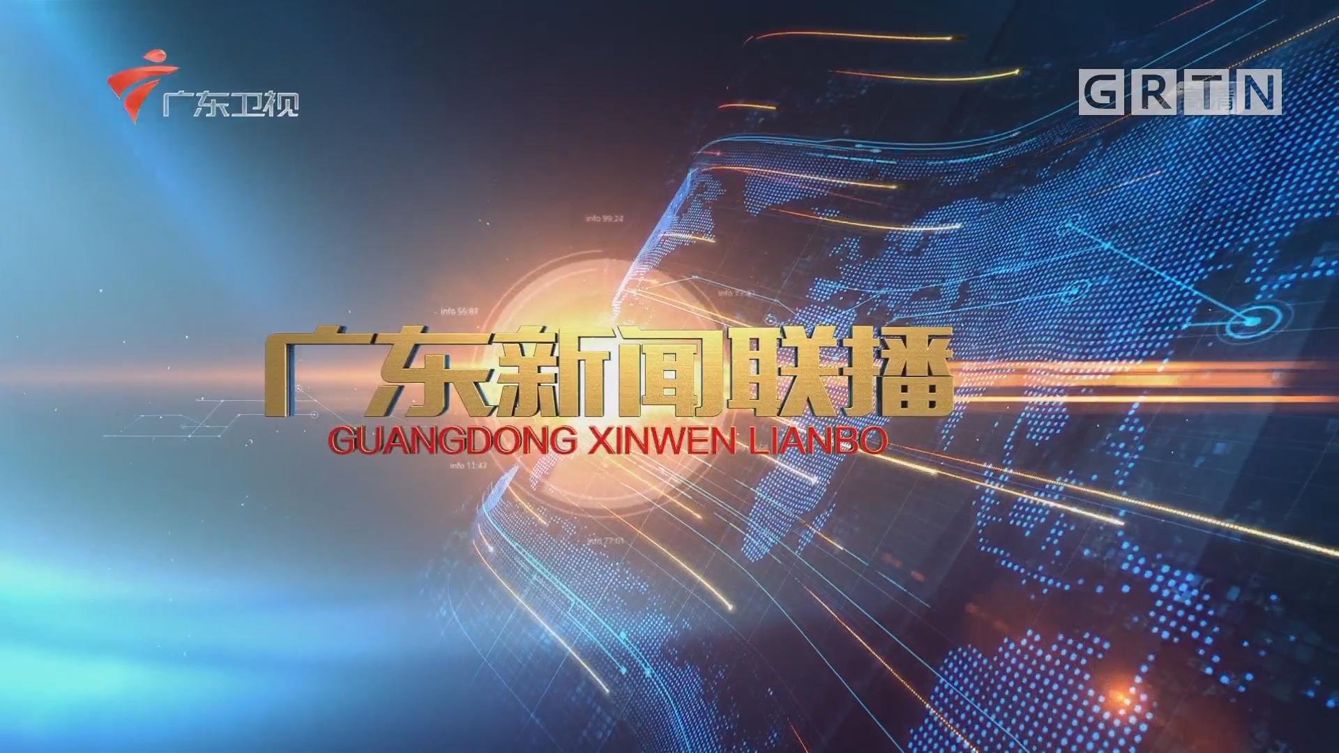 [HD][2018-09-24]广东新闻联播:科技部与广东签署新一轮会商合作议定书 李希见证签约 王志刚马兴瑞出席会商会议