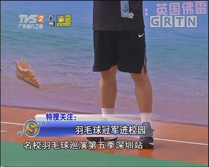 羽毛球冠军进校园