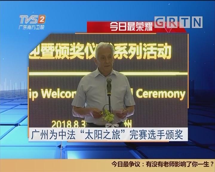 """今日最荣耀:广州为中法""""太阳之旅""""完赛选手颁奖"""