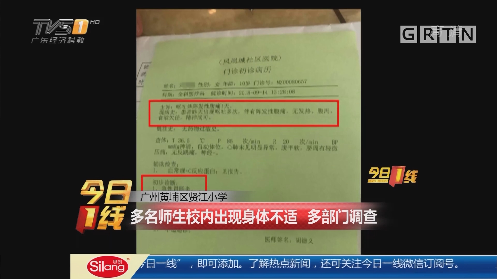 广州黄浦区贤江小学:多名师生校内出现身体不适 多部门调查