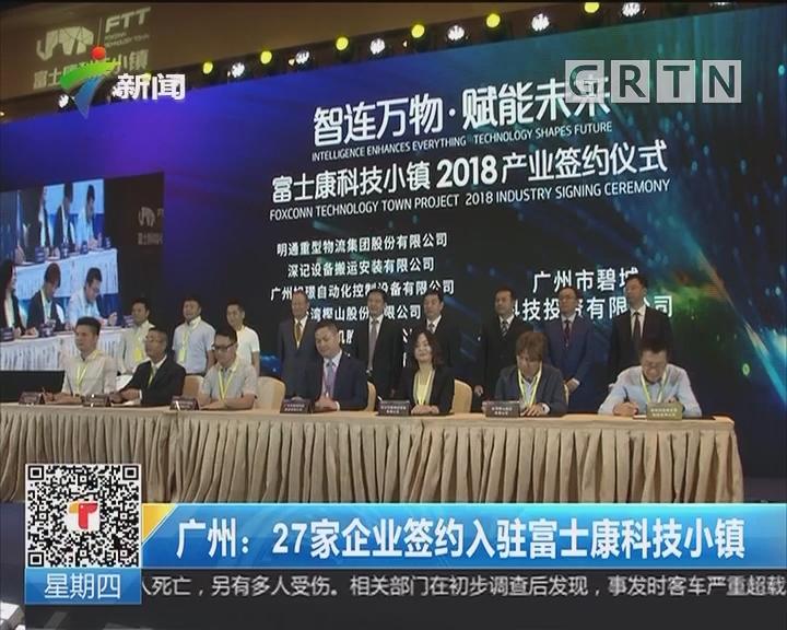 广州:27家企业签约入驻富士康科技小镇