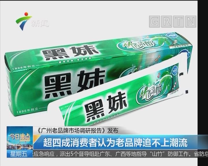《广州老品牌市场调研报告》发布:超四成消费者认为老品牌追不上潮流