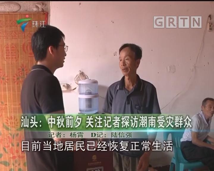 汕頭:中秋前夕 關注記者探訪潮南受災群眾