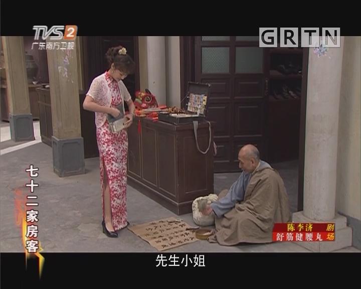 [2018-09-20]七十二家房客:桐油埕