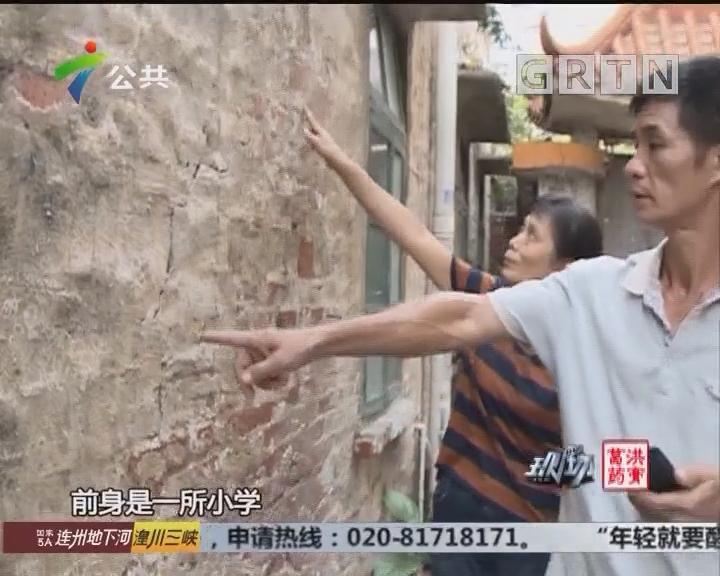 佛山:幼儿园墙体开裂 村民担心有隐患