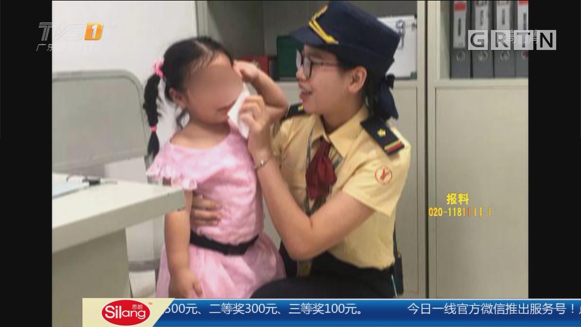 广州地铁:暑假丢娃事件暴增 换乘站成重灾区