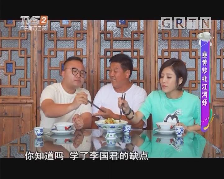韭黄炒北江河虾