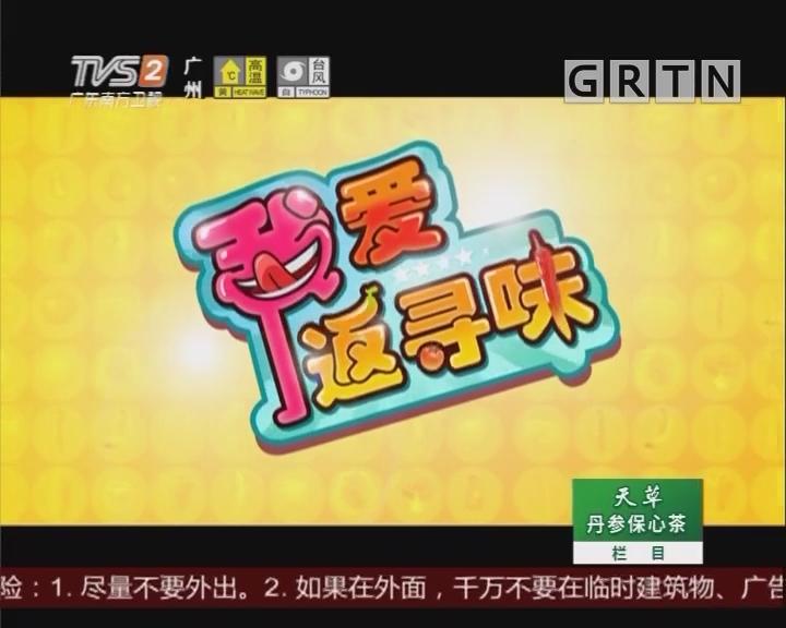 [2018-09-14]我爱返寻味:制作炒蒲瓜