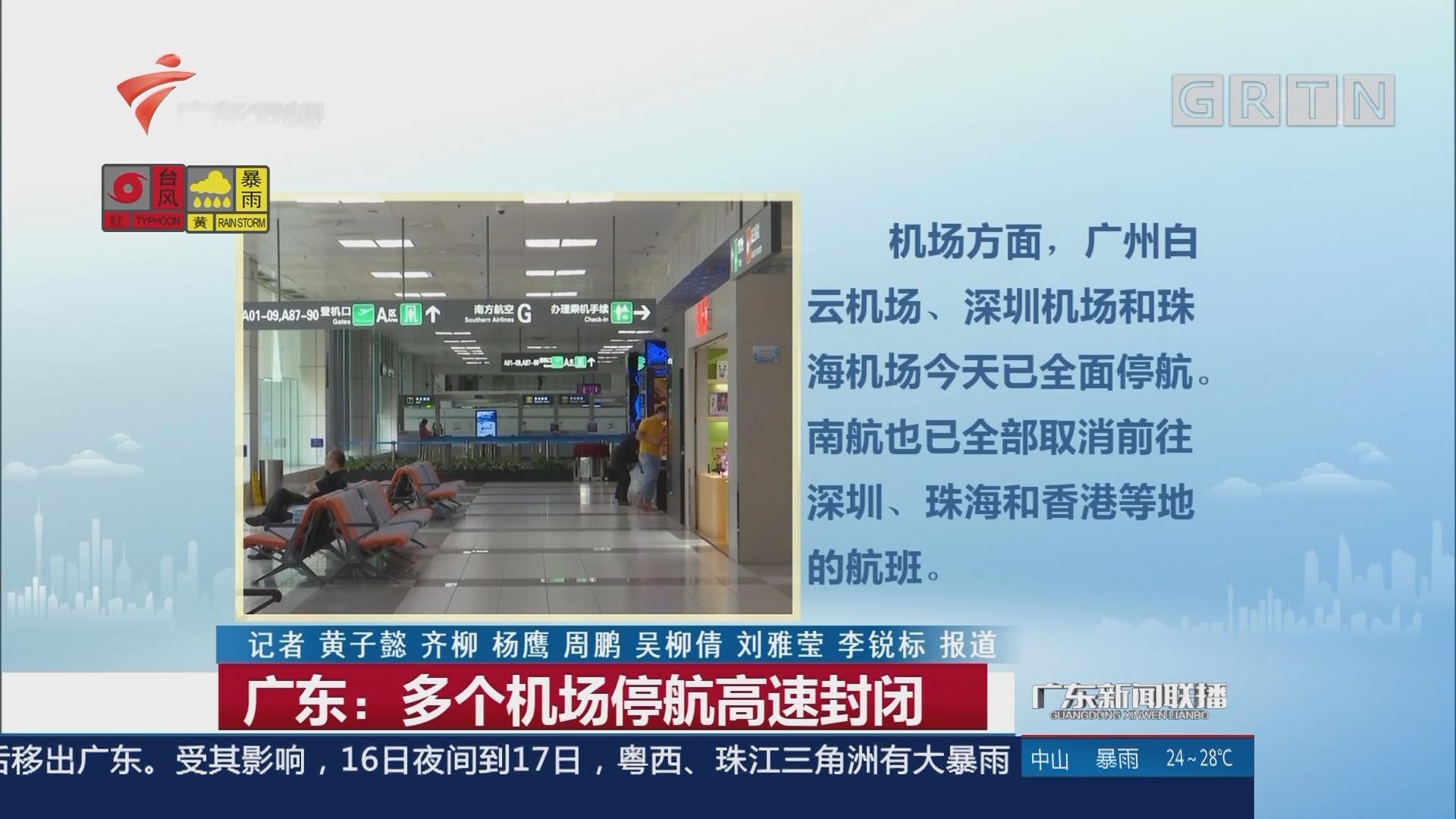 广东:多个机场停航高速封闭