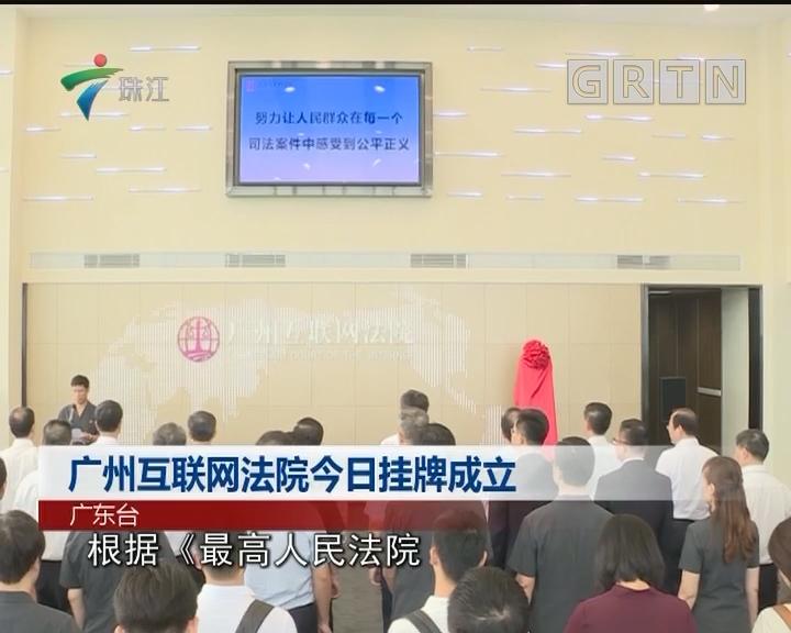 广州互联网法院今日挂牌成立