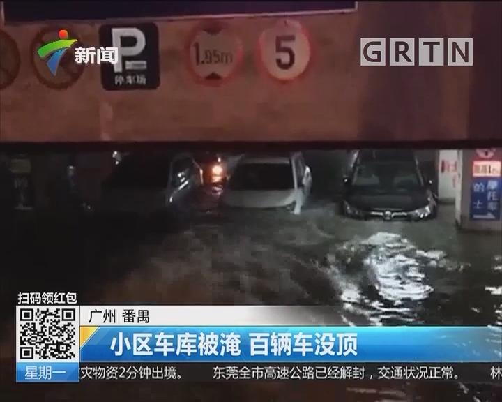 广州 番禺:小区车库被淹 百辆车没顶