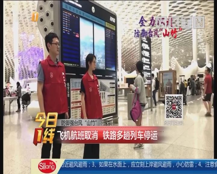 """防御强台风""""山竹"""":深圳 飞机航班取消 铁路多趟列车停运"""