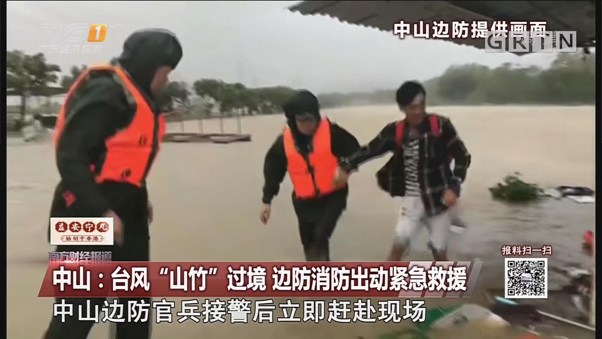 """中山:台风""""山竹""""过境 边防消防出动紧急救援"""